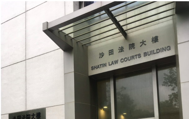 Shatin Law Court